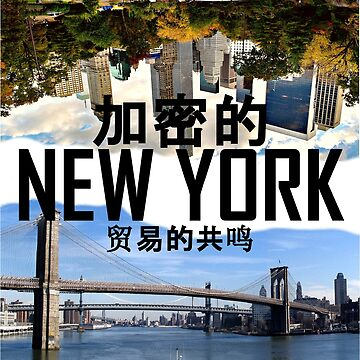Crypto New York (Chinese) by ledgehanger