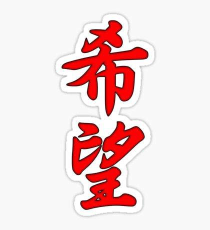 Hope Japanese Kanji T-shirt Sticker