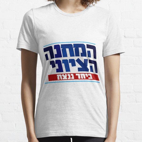 Zionist Union - Hebrew Logo Essential T-Shirt