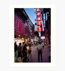 Hutong Evening - Beijing, China Art Print