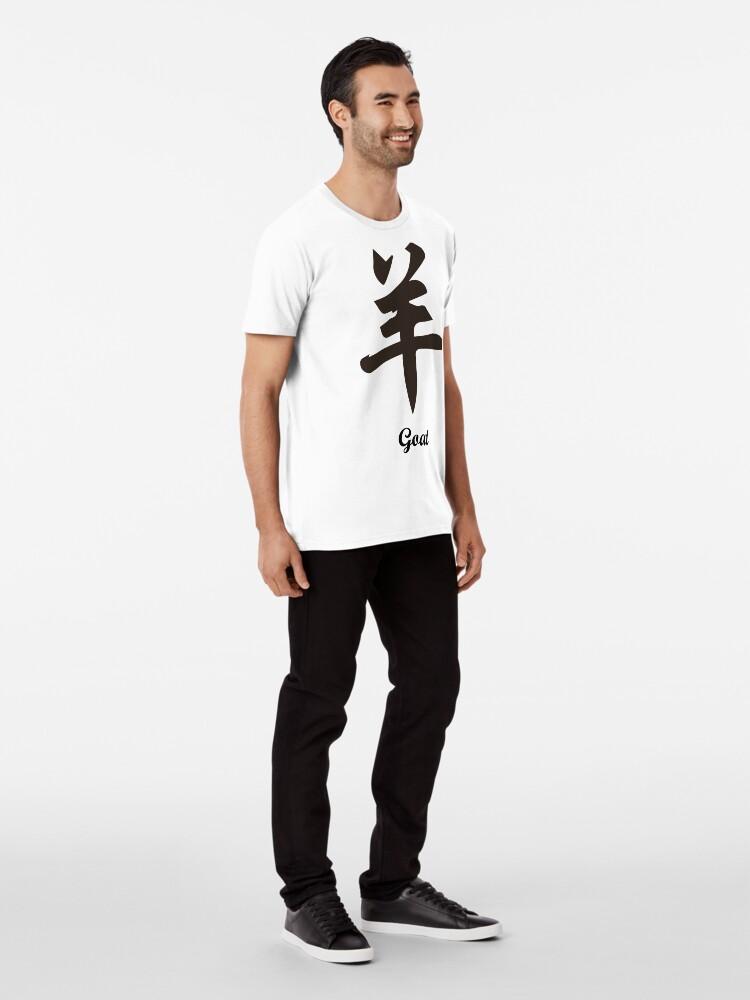 Alternative Ansicht von Chinesisch Goat Premium T-Shirt