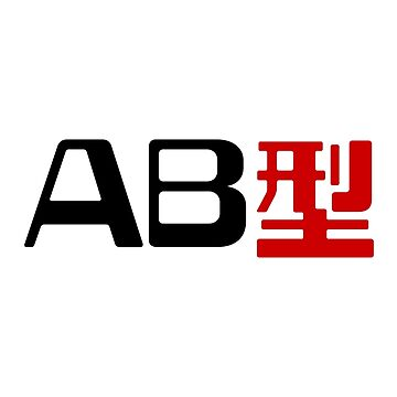 Blood Type AB 型 Japanese Kanji by tinybiscuits