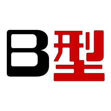 Blood Type B 型 Japanese Kanji by tinybiscuits