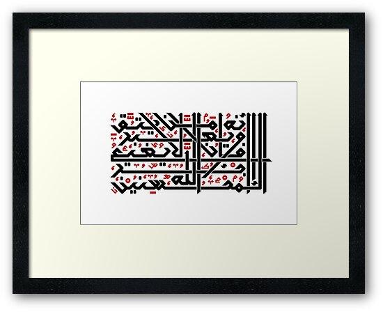 Al-Muhsinain by Eyad Al-Samman
