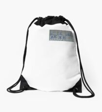 Chess and Chinese learning Drawstring Bag