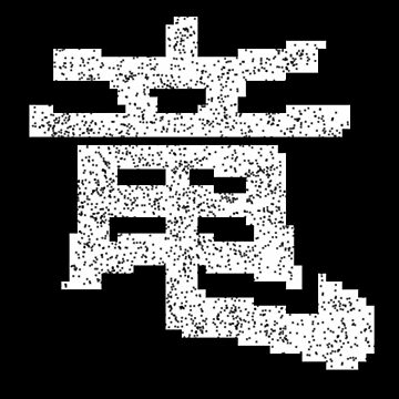 Degraded dragon kanji by findingNull