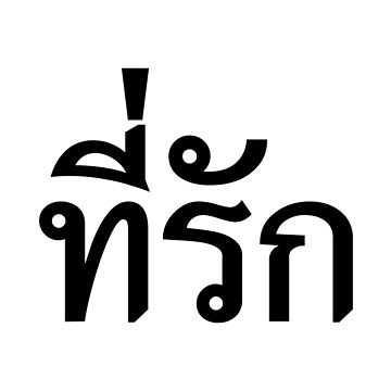 Tee-rak ~ My Love in Thai Language by iloveisaan