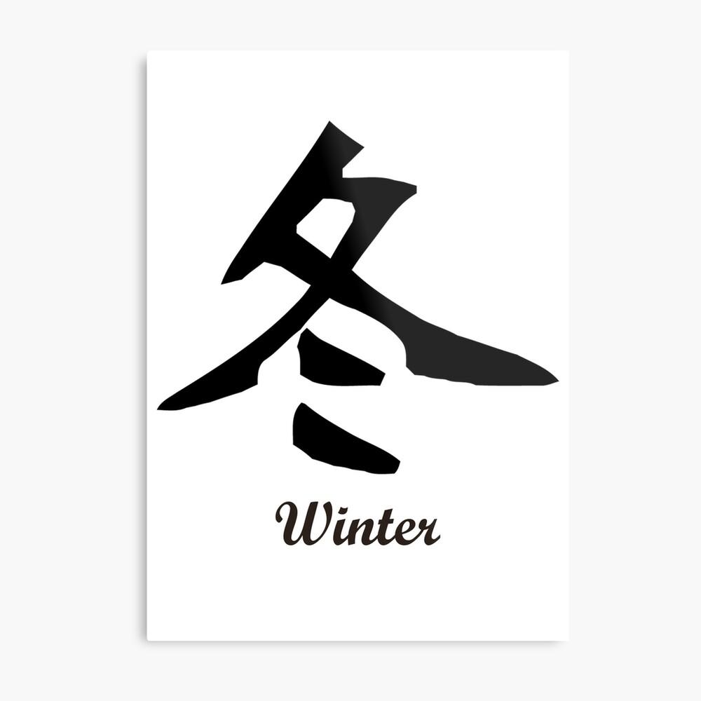 Chinesisch Winter Metallbild