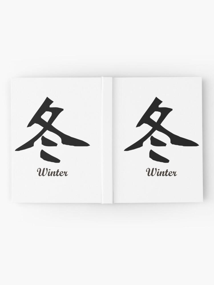 Alternative Ansicht von Chinesisch Winter Notizbuch