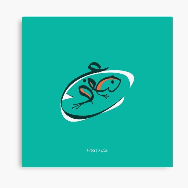 Frog | ضفدع Canvas Print
