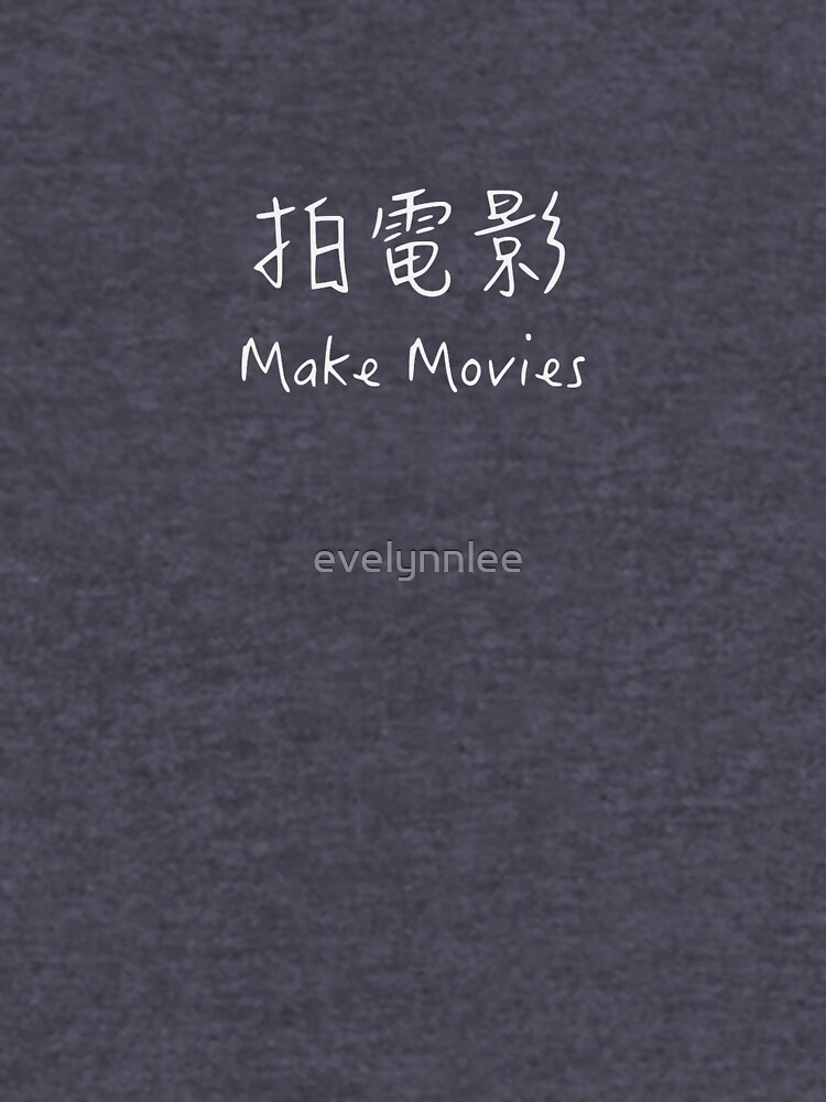 Make Movies (white) by evelynnlee