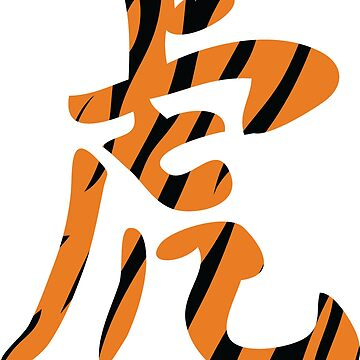 Tiger Kanji  by SpaceAlienTees