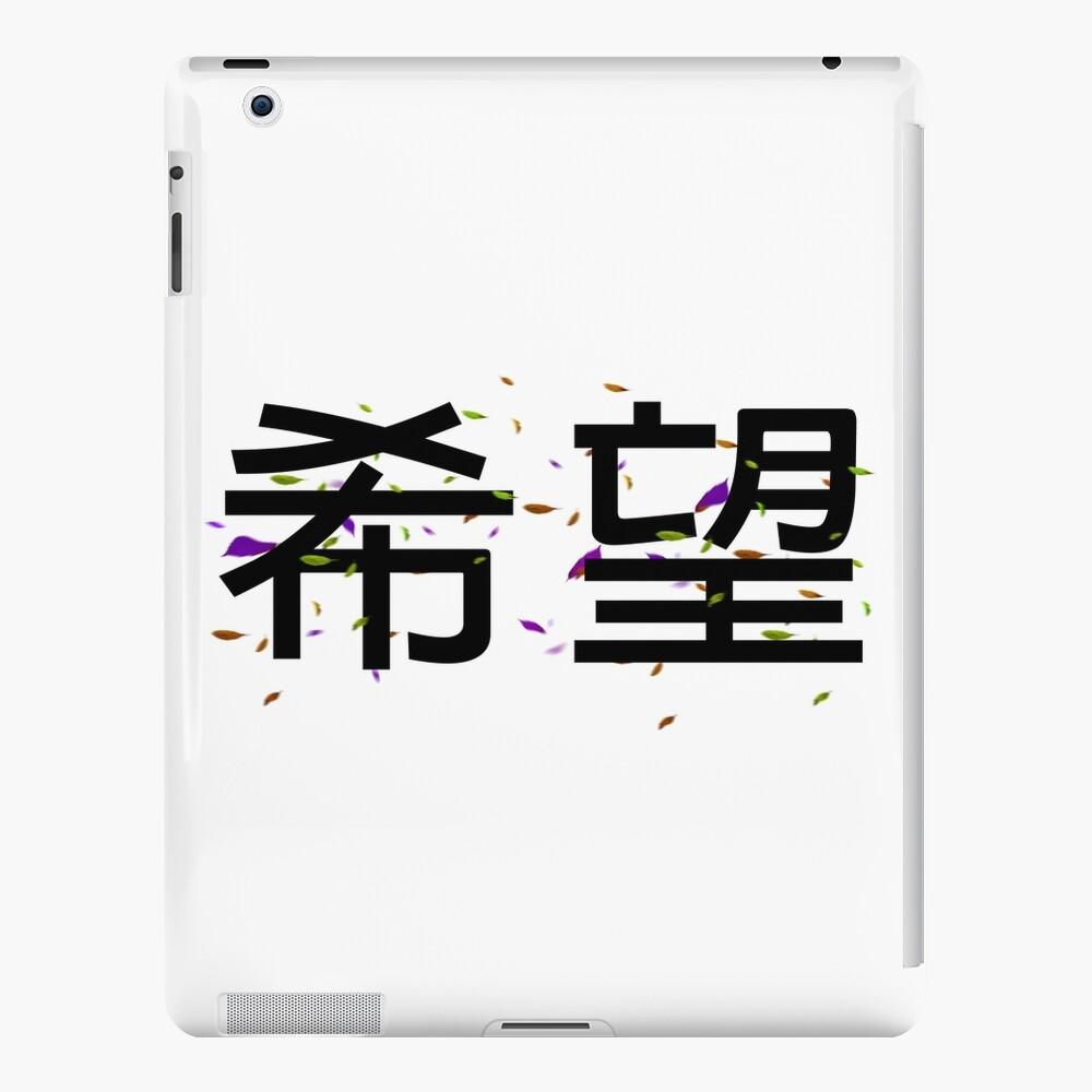 HOFFNUNG CHINESISCH iPad-Hülle & Skin