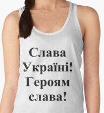 Glory to Ukraine! Glory to the heroes! Слава Україні! Героям слава! #Слава #Україні! #Героям #слава! #СлаваУкраїні! #Героямслава! #СлаваУкраїніГероямслава!  #Ukraine #Pattern #Ukrainian #embroidery Women's Tank Top