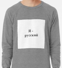 I am Russian, Я - русский, #I, #am, #Russian, #IamRussian, #Я, #русский, #Ярусский Lightweight Sweatshirt