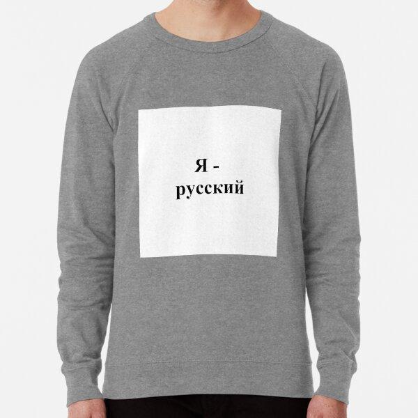 I am Russian, Я - русский, #I, #am, #Russian, #IamRussian, #Я, #русский, #Ярусский Lightweight Sweatshirt