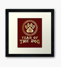 Year of the Dog 2018, Happy New Year Framed Print