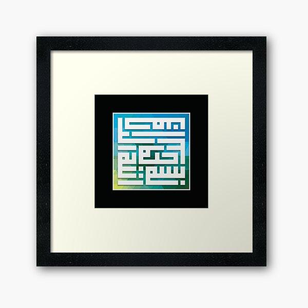 Bismillah Framed Art Print