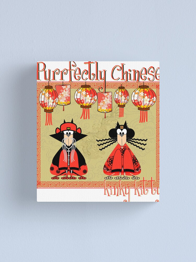 Alternate view of KINKY KITTY - Purrfectly Chinese Canvas Print