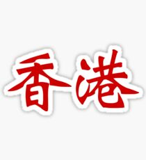 Chinese characters of Hong Kong Sticker