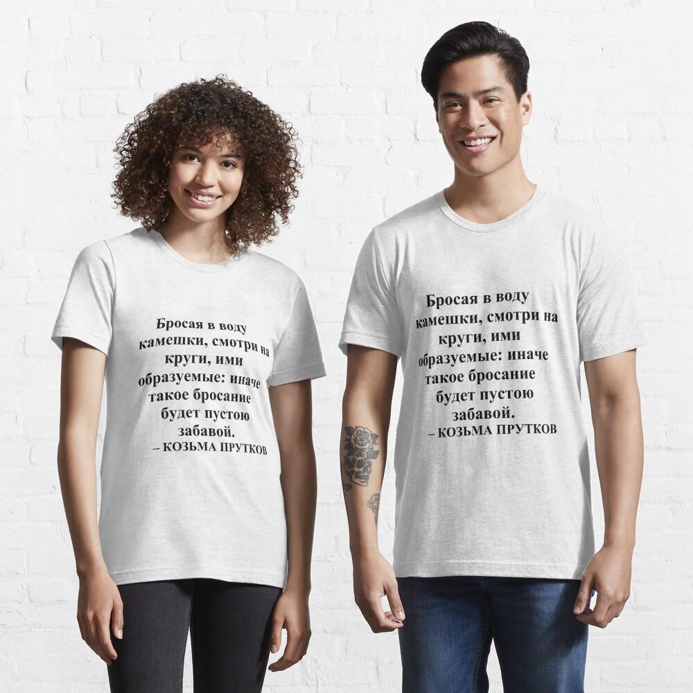 Бросая в воду камешки, смотри на круги, ими образуемые: иначе такое бросание будет пустою забавой. – КОЗЬМА ПРУТКОВ Essential T-Shirt
