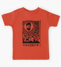 MAOISM  AND MAO ZEDONG Kids Clothes
