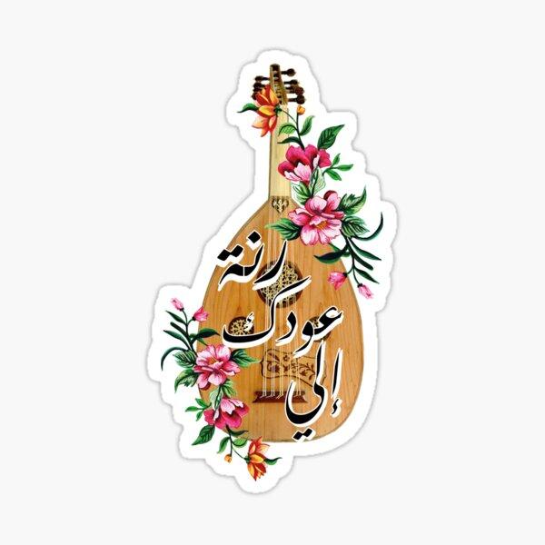 Oud Fairouz Sticker