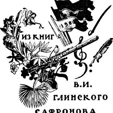 Vladimir Favorsky Soviet Era Woodcut 1 by Talierch