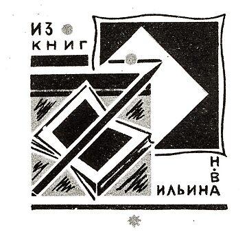 Vladimir Favorsky Soviet Era Woodcut 5 by Talierch