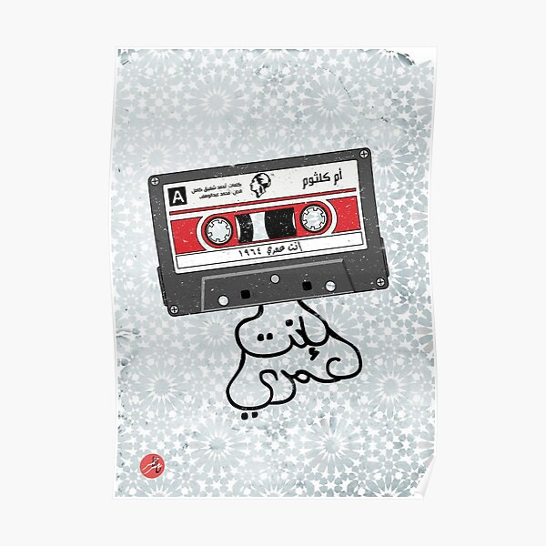 Inta Omri Cassette Poster