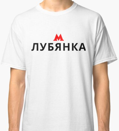 Moscow Metro Station   Russian Letters   Cyrillic T-Shirt Classic T-Shirt