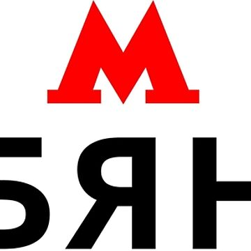 Moscow Metro Station | Russian Letters | Cyrillic T-Shirt by artbaggage