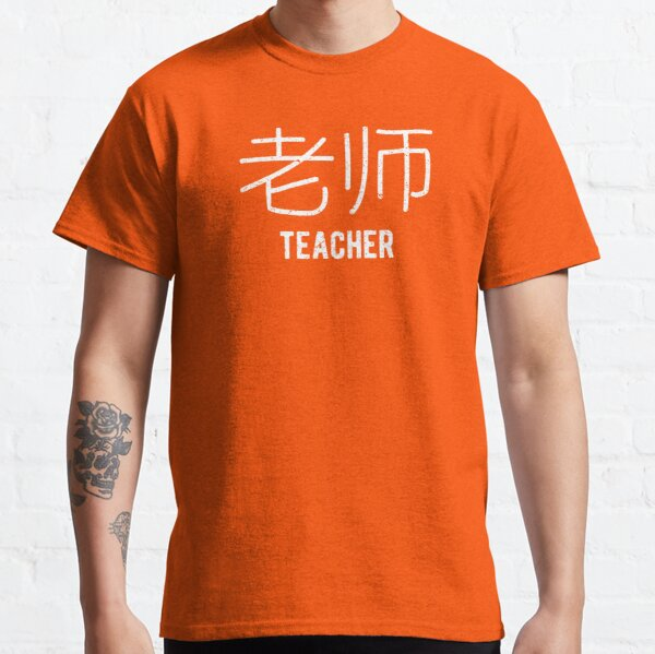 English Teacher (ESL) T-Shirt in Chinese / English (Orange) Classic T-Shirt