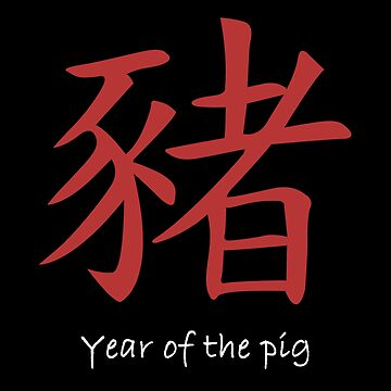 2019 Year of the Pig Chinese Zodiac by gianluc