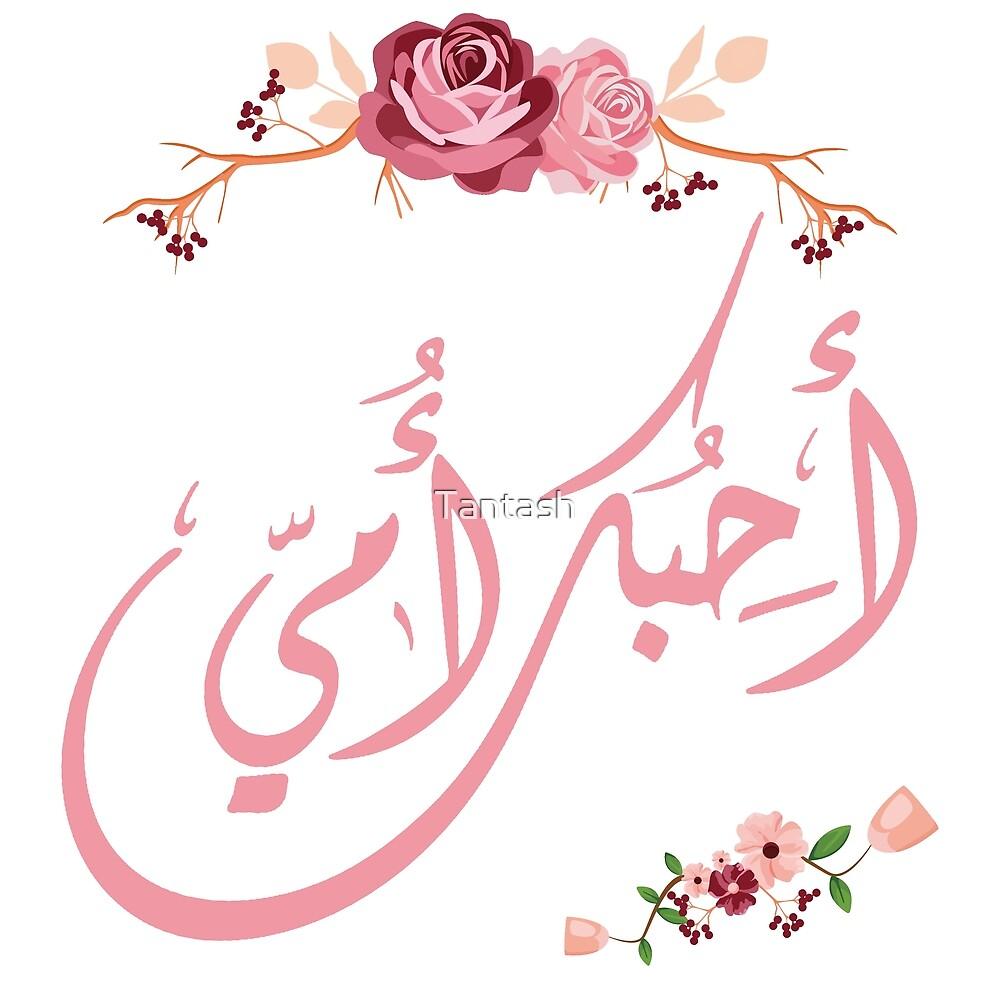 Ich liebe dich Mama auf Arabisch\