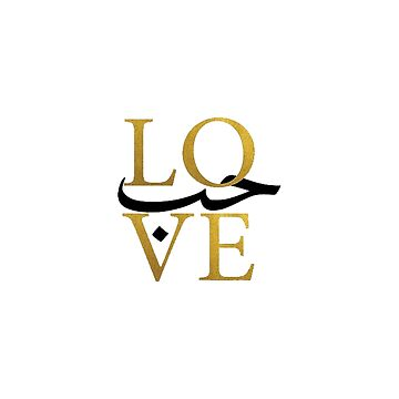 LOVE - حب Tshirt - Sticker - Poster ... by traiomar