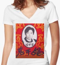 Lao Gan Ma 老干妈 Fitted V-Neck T-Shirt