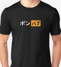 JAPANESE PORNHUB Unisex T-Shirt