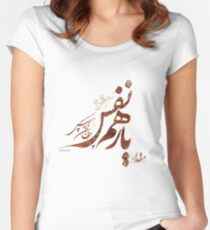 Yar e Hamnafas - Persian Poetry Calligraphy  Fitted Scoop T-Shirt