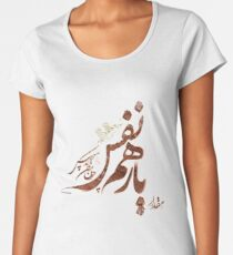 Yar e Hamnafas - Persian Poetry Calligraphy  Premium Scoop T-Shirt