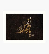 Yar e Hamnafas - Persian Poetry Calligraphy  Art Print