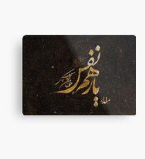 Yar e Hamnafas - Persian Poetry Calligraphy  Metal Print