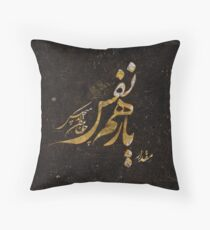 Yar e Hamnafas - Persian Poetry Calligraphy  Floor Pillow