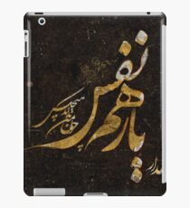 Yar e Hamnafas - Persian Poetry Calligraphy  iPad Case/Skin