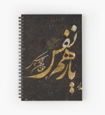 Yar e Hamnafas - Persian Poetry Calligraphy  Spiral Notebook