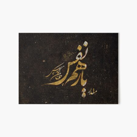 Yar e Hamnafas - Persian Poetry Calligraphy  Art Board Print