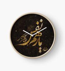 Yar e Hamnafas - Persian Poetry Calligraphy  Clock
