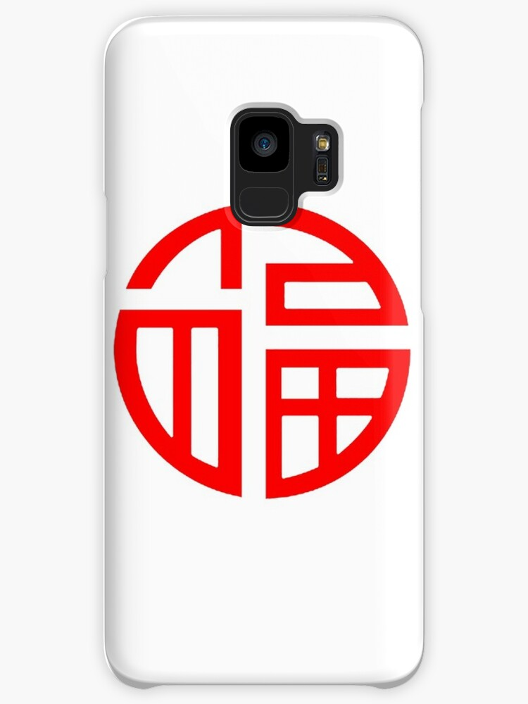 Luck Lucky China Chinese Symbol Taoist Cases Skins For