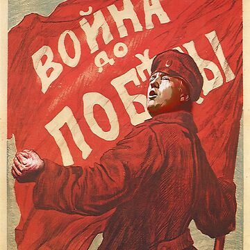 Trump Traitor Propaganda Vintage Poster by radvas