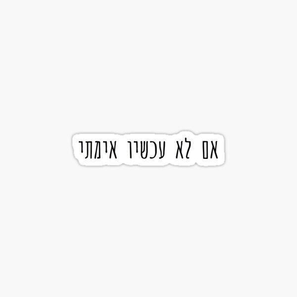 If Not Now When Sticker - Hebrew Sticker